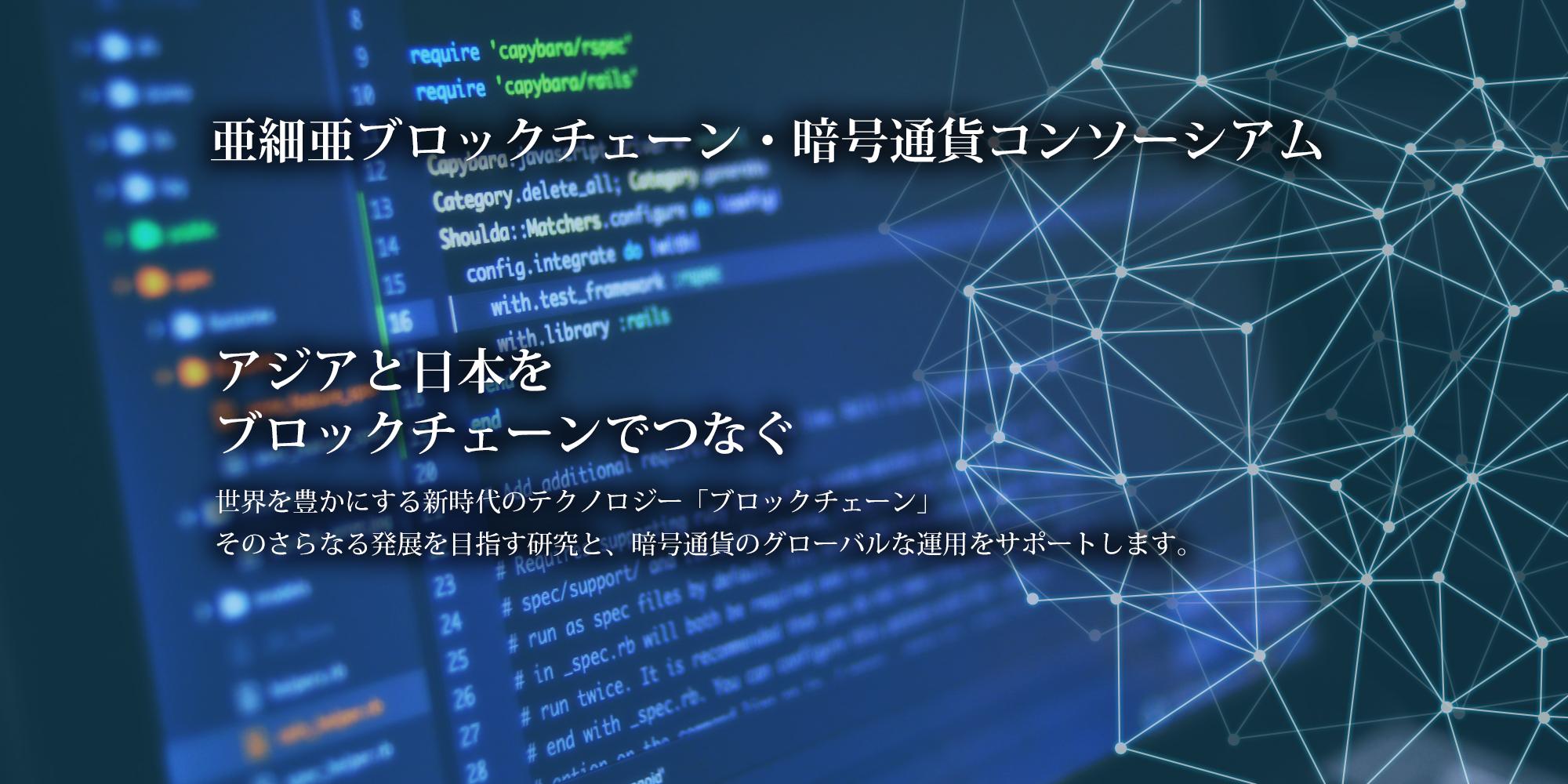 アジア諸国と日本を ブロックチェーン技術でつなぐ